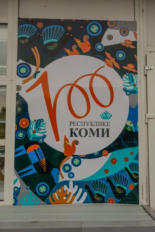 plakat 100 lat republiki Komi